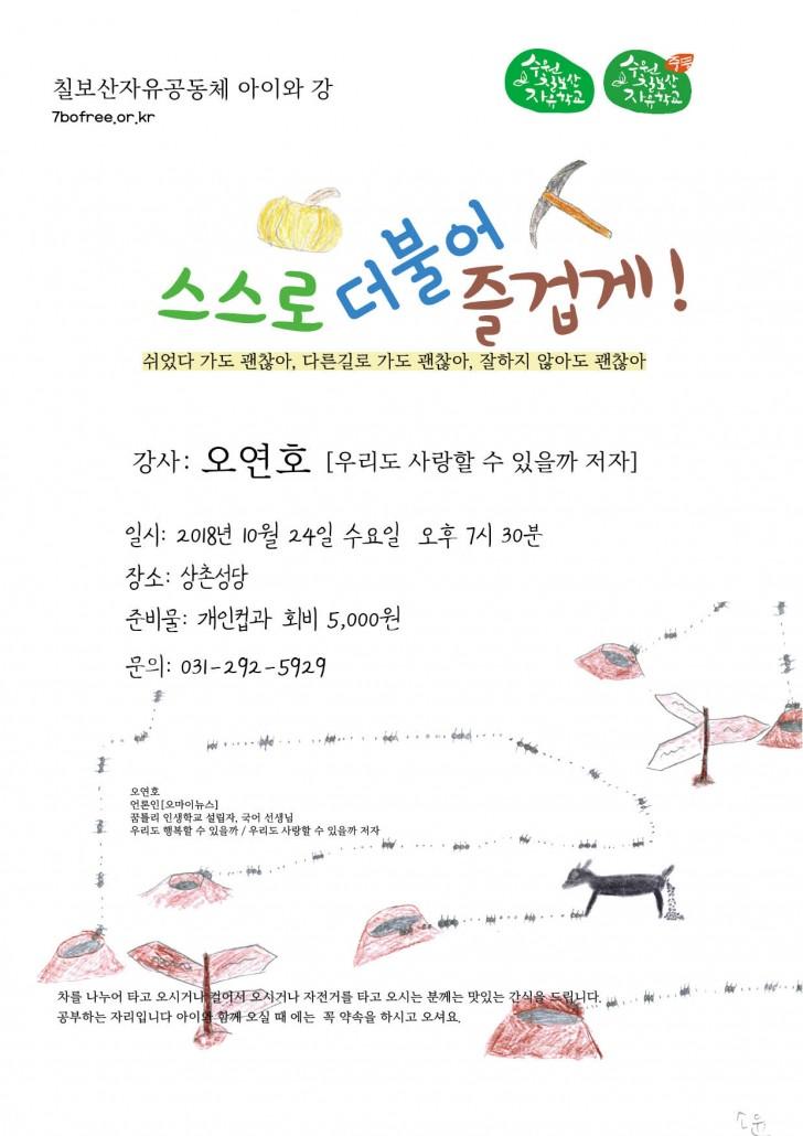 아이와강_오연호_web